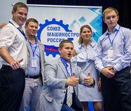 Новый облик молодого инженера формирует СоюзМаш России
