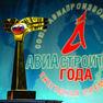 ПАО ААК «Прогресс» —  в числе победителей
